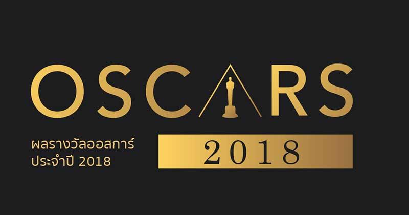 oscars-image