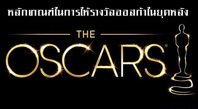 หลักเกณฑ์ในการให้รางวัล Oscars ในยุคหลัง